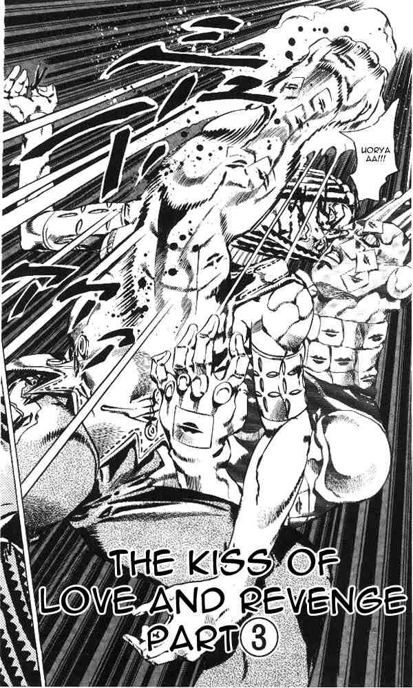 JoJo's Bizarre Adventure Part 6: Stone Ocean 53 Page 2
