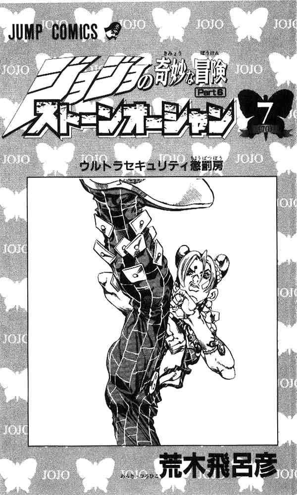 JoJo's Bizarre Adventure Part 6: Stone Ocean 55 Page 2
