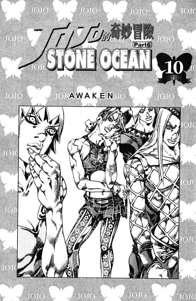 JoJo's Bizarre Adventure Part 6: Stone Ocean 82 Page 2