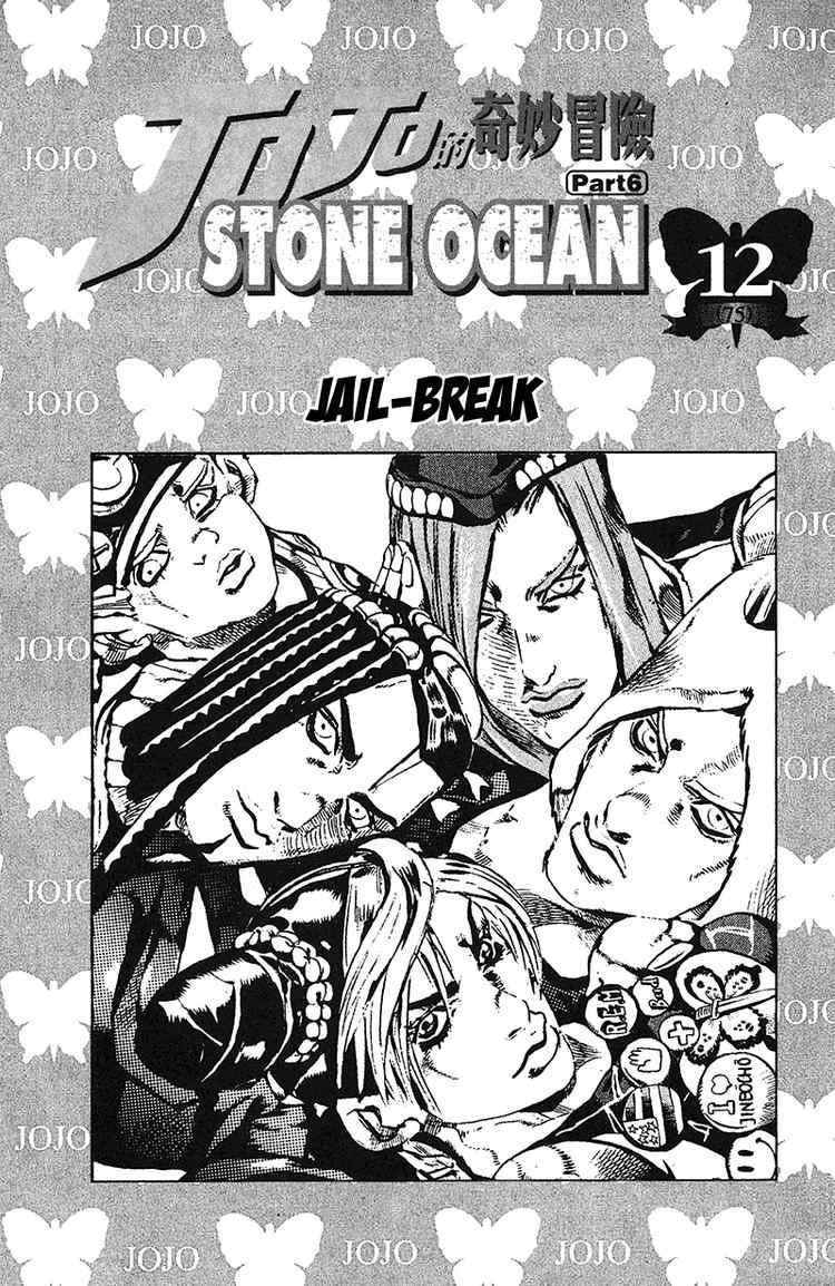 JoJo's Bizarre Adventure Part 6: Stone Ocean 100 Page 2