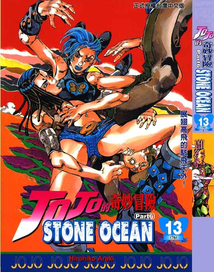 JoJo's Bizarre Adventure Part 6: Stone Ocean 109 Page 1