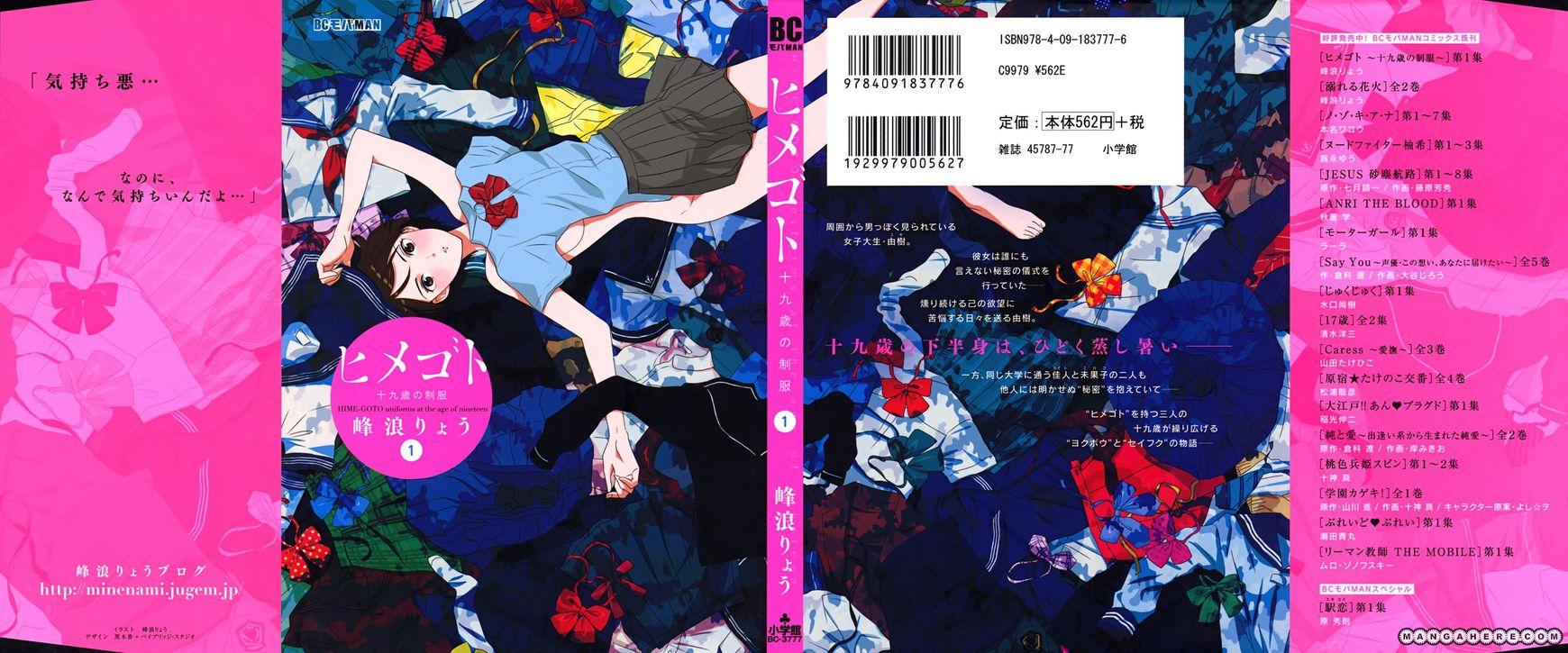 Himegoto - Juukyuusai no Seifuku 1 Page 1