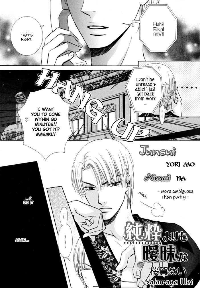 Kagakushitsu no Ouji 3 Page 1
