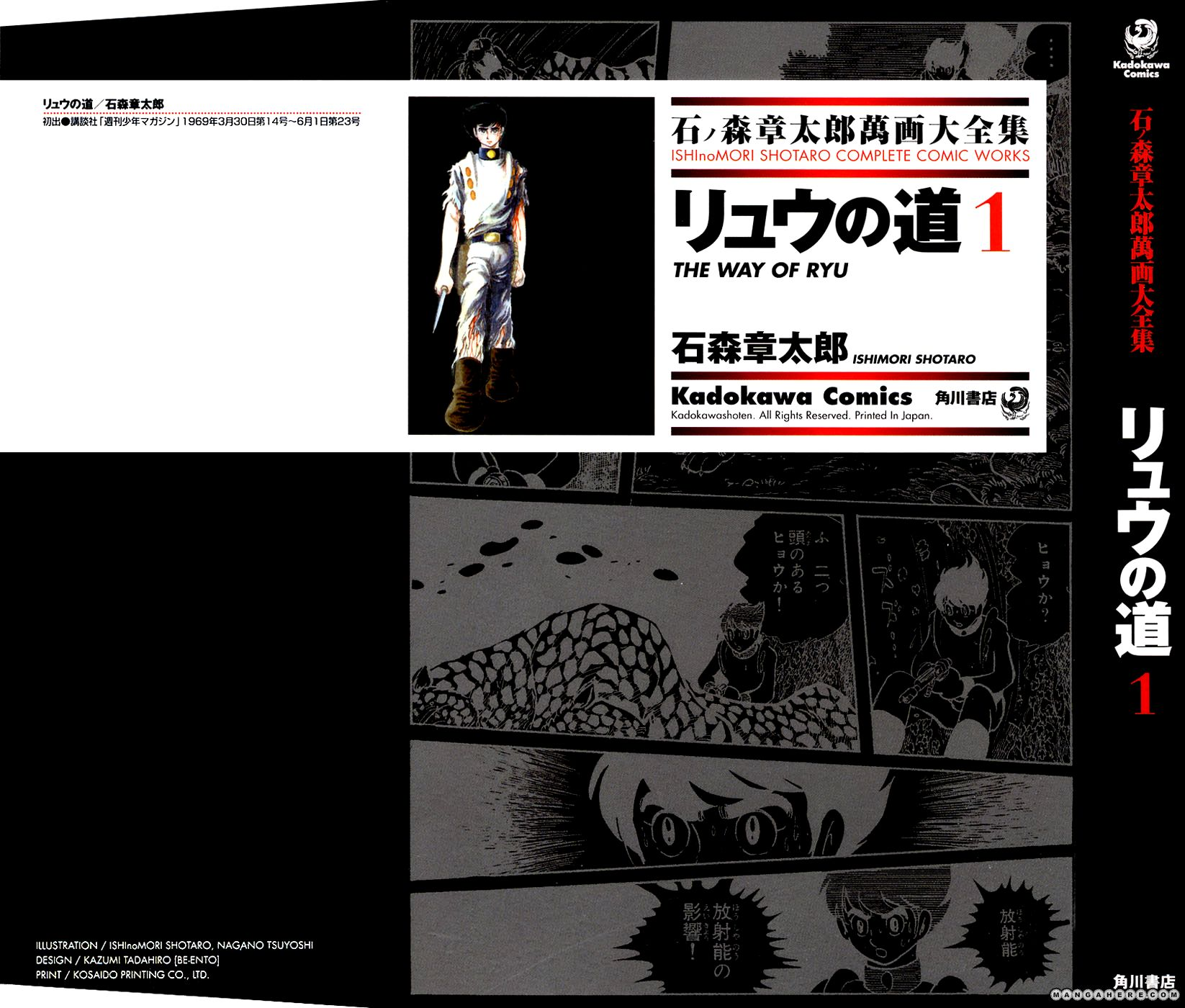 Ryuu no Michi 1 Page 2