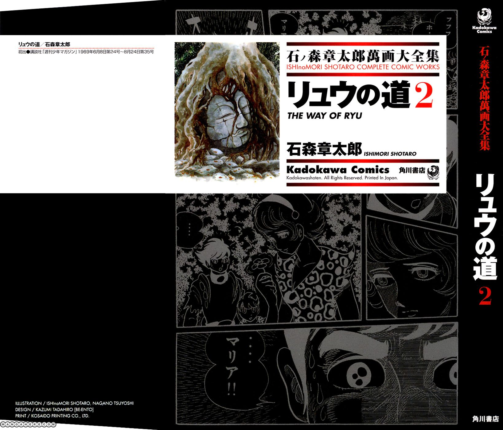 Ryuu no Michi 10.2 Page 1