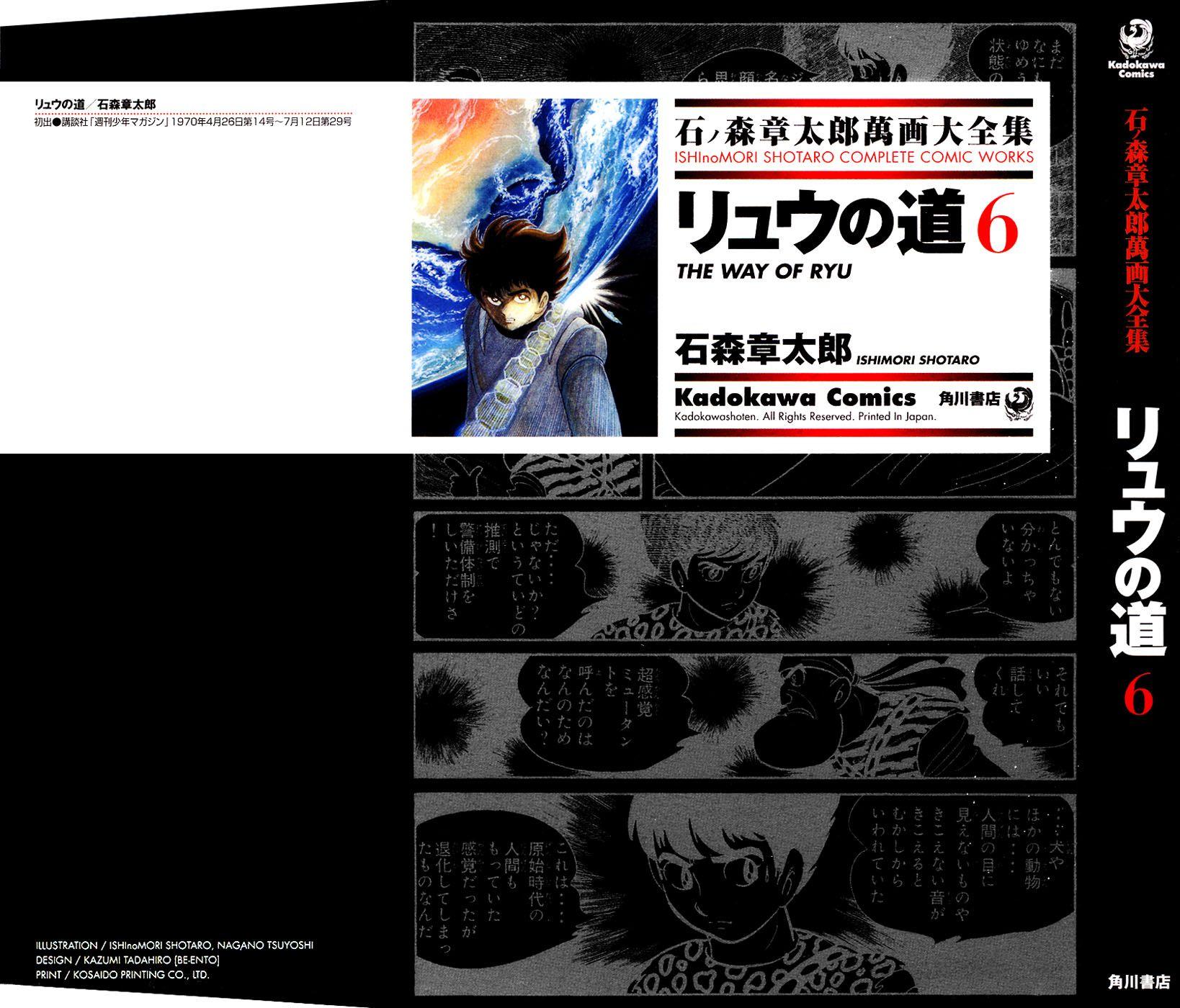 Ryuu no Michi 22 Page 1