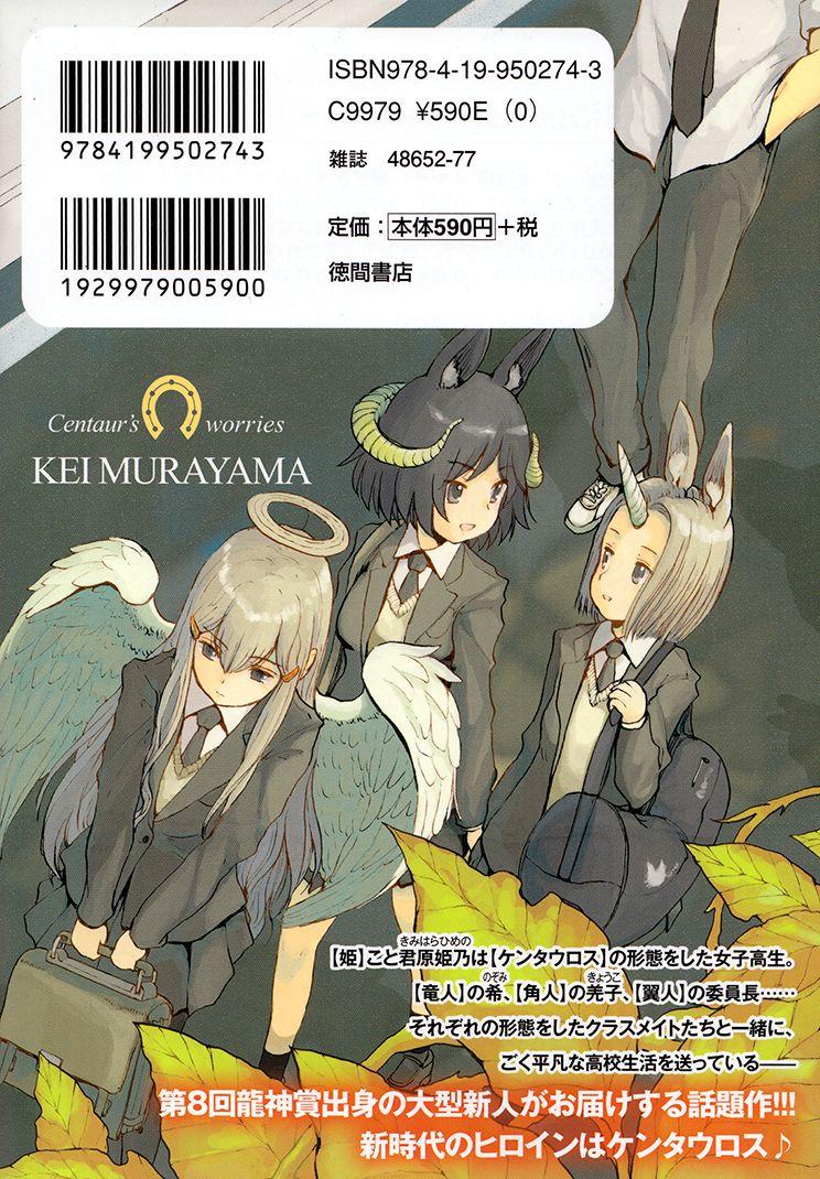 Centaur no Nayami 0 Page 2