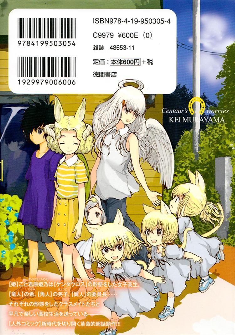 Centaur no Nayami 9 Page 2