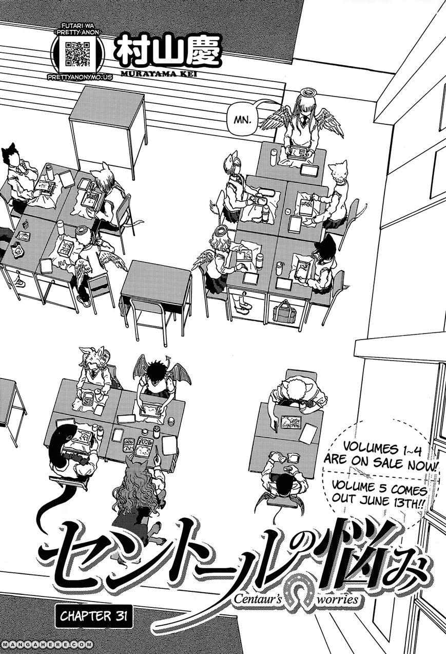 Centaur no Nayami 31 Page 2