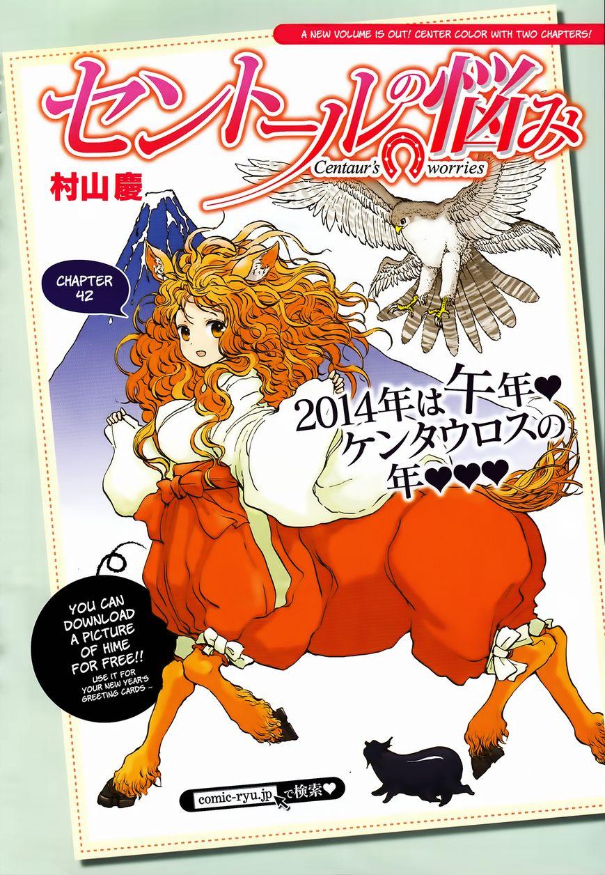 Centaur no Nayami 42 Page 1