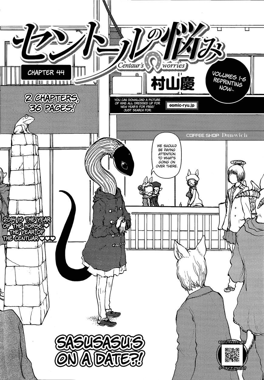 Centaur no Nayami 44 Page 2