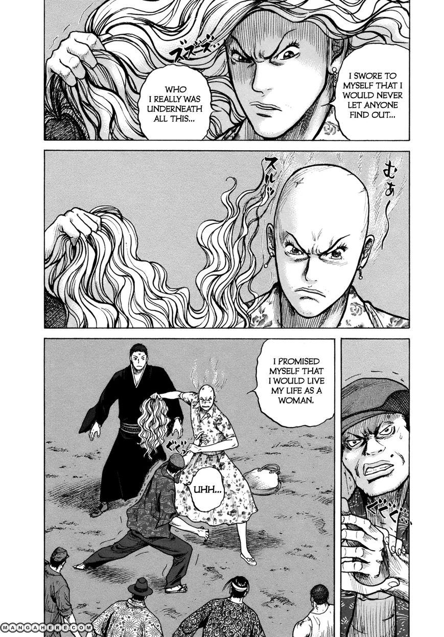 ReMember (KING Gonta) 8 Page 3