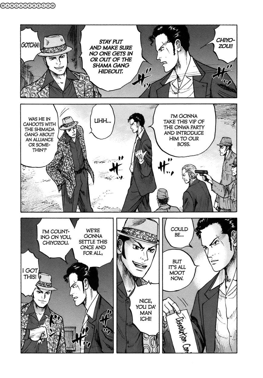 ReMember (KING Gonta) 10 Page 4