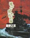 Horobishi Kemonotachi no Umi