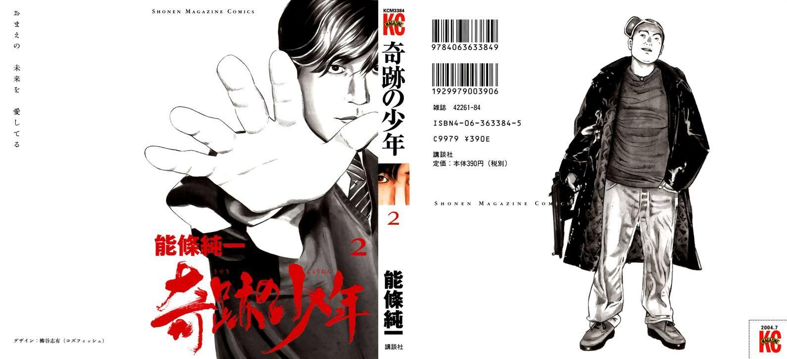 Kiseki no Shounen 10 Page 2