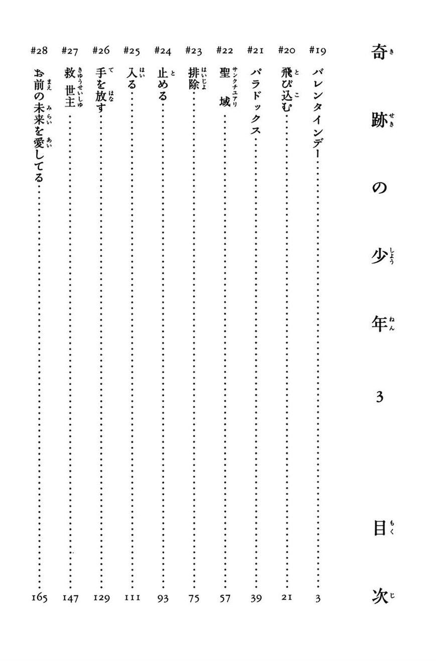 Kiseki no Shounen 19 Page 2