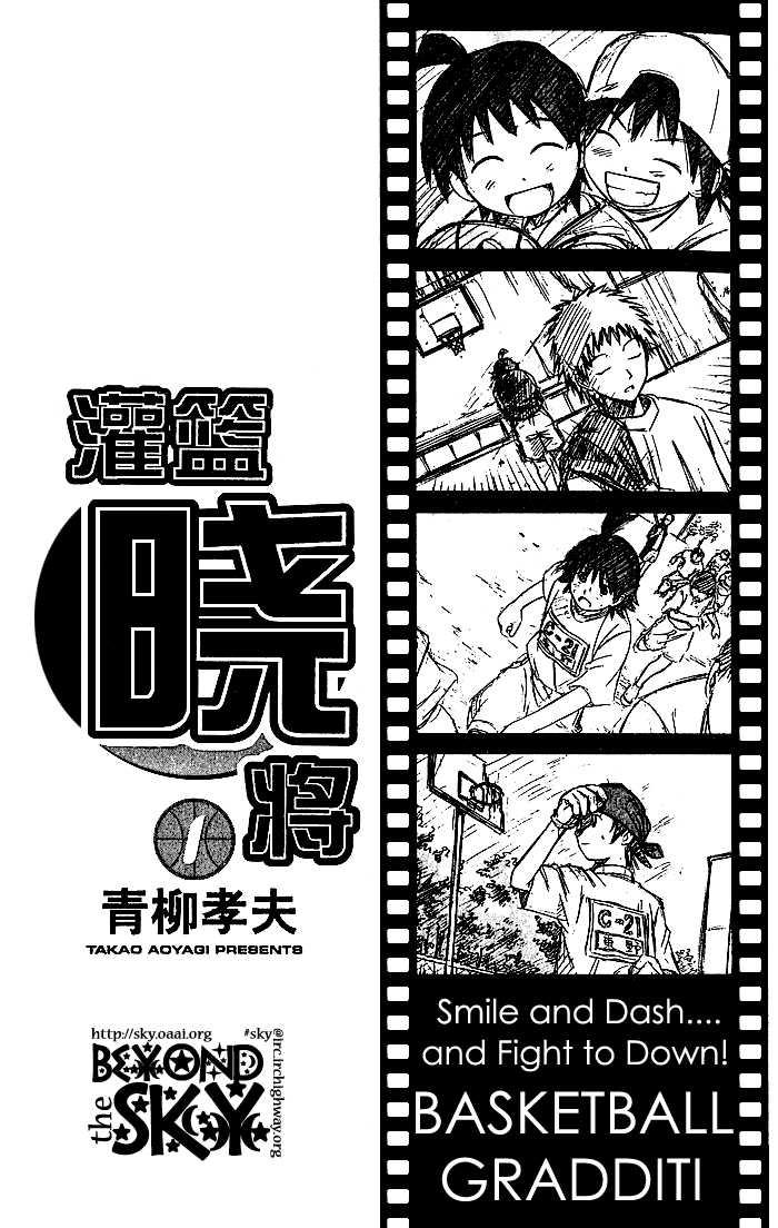 Fight no Akatsuki 1 Page 2