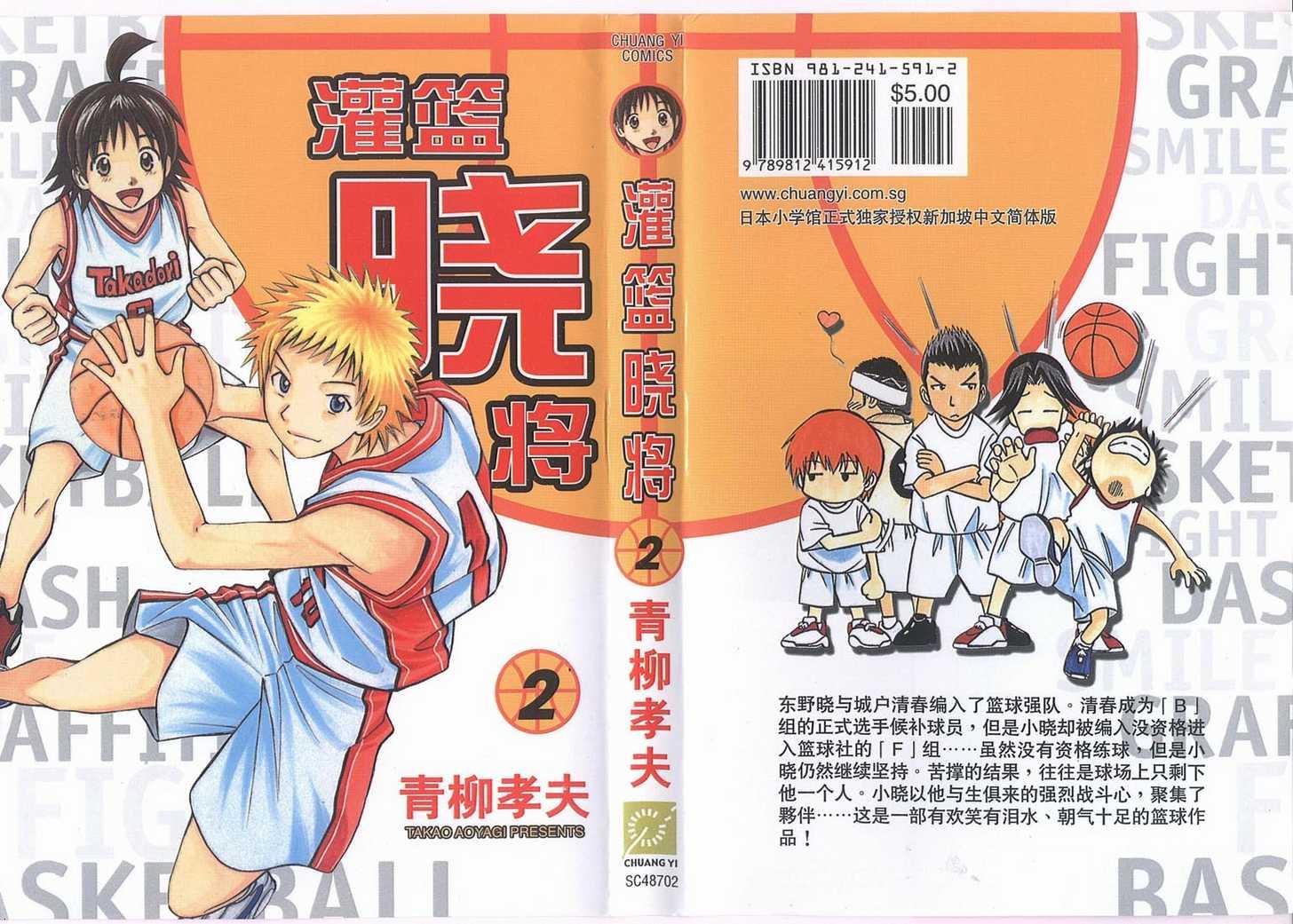 Fight no Akatsuki 9 Page 1