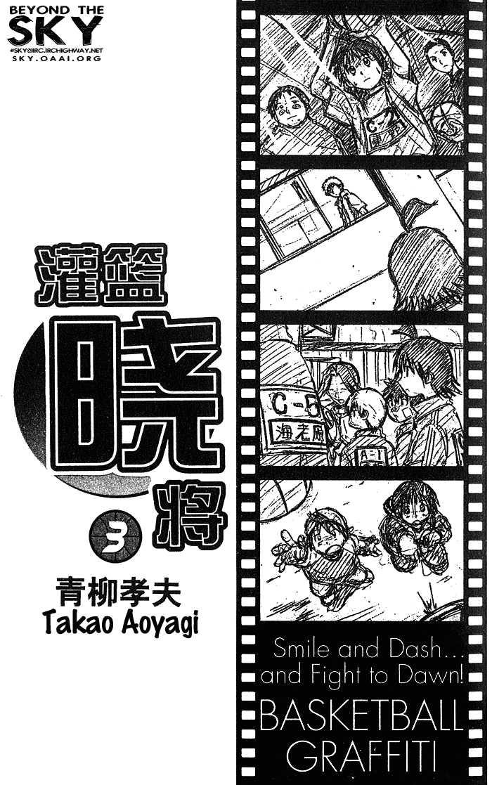 Fight no Akatsuki 18 Page 2