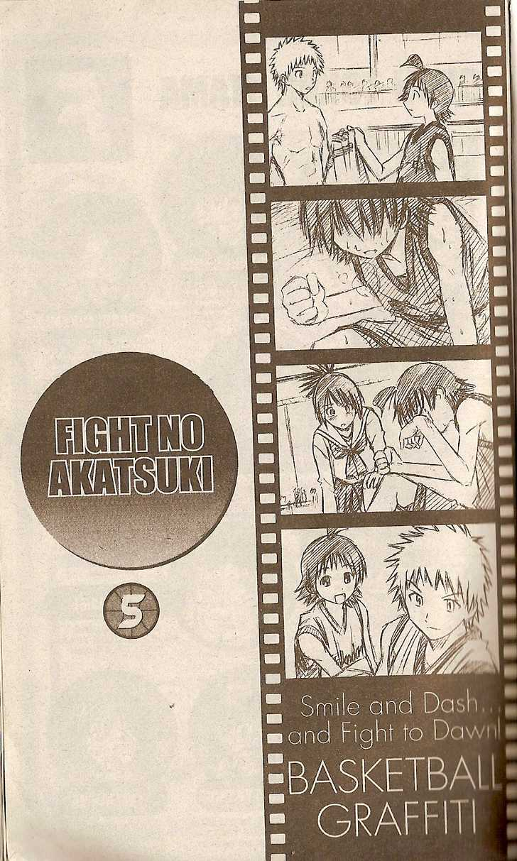 Fight no Akatsuki 38 Page 2