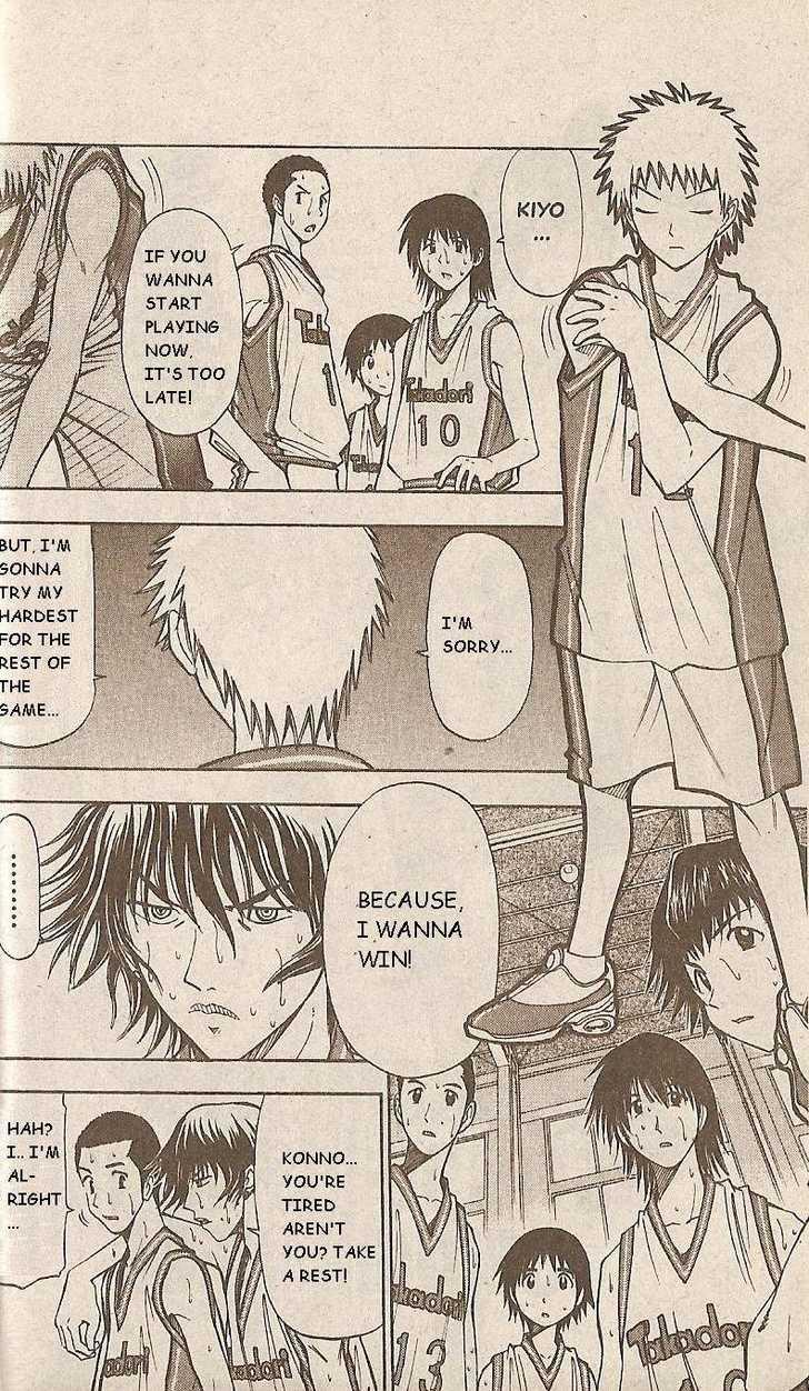 Fight no Akatsuki 41 Page 2