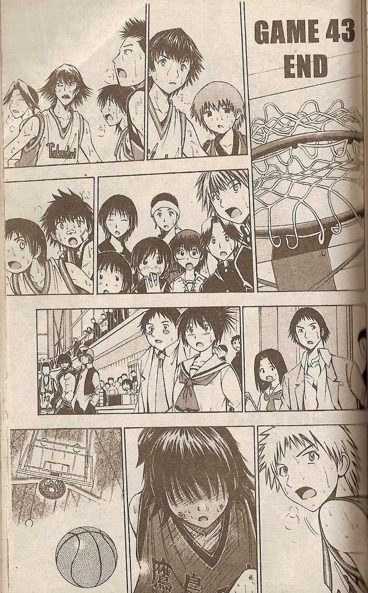 Fight no Akatsuki 43 Page 1
