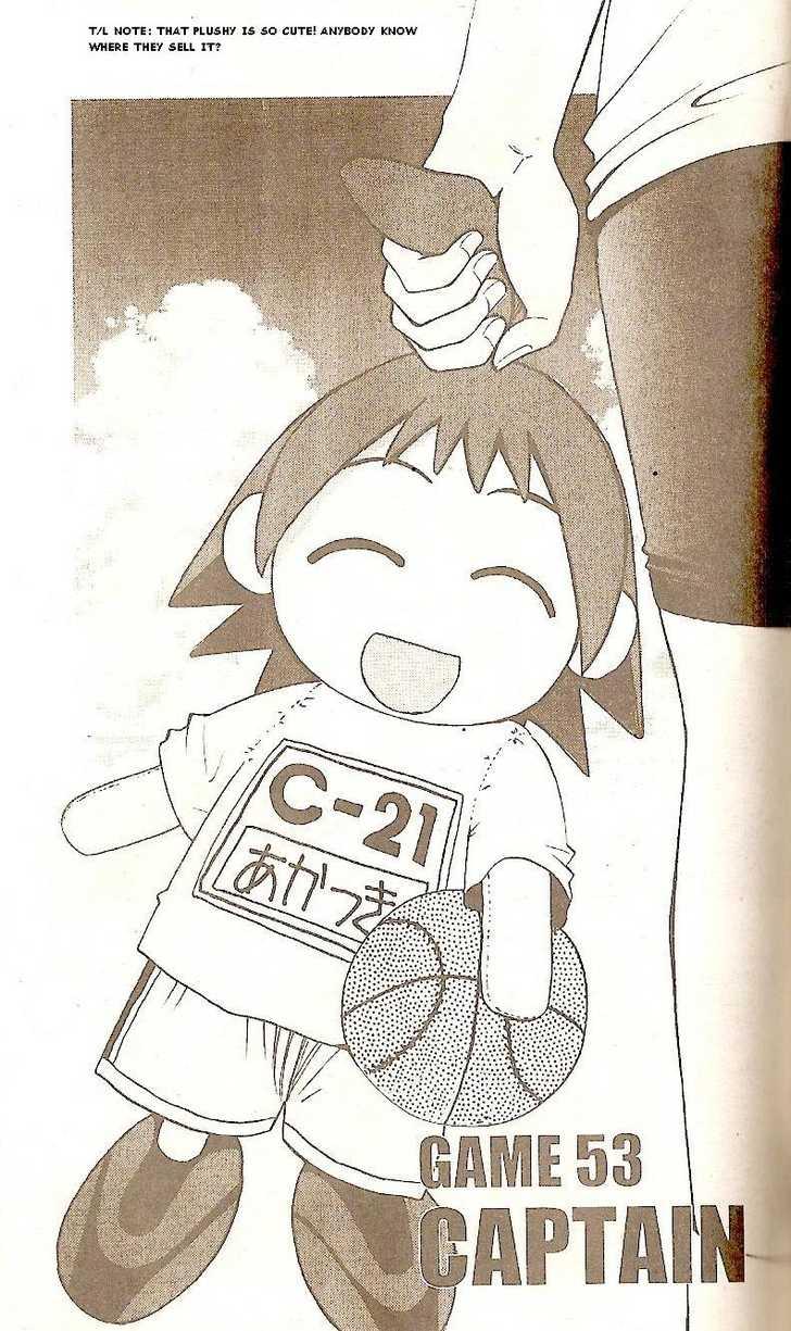 Fight no Akatsuki 53 Page 1