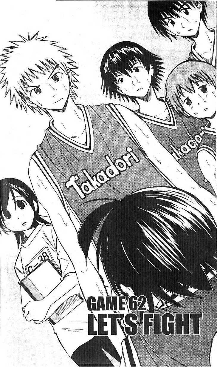 Fight no Akatsuki 62 Page 2