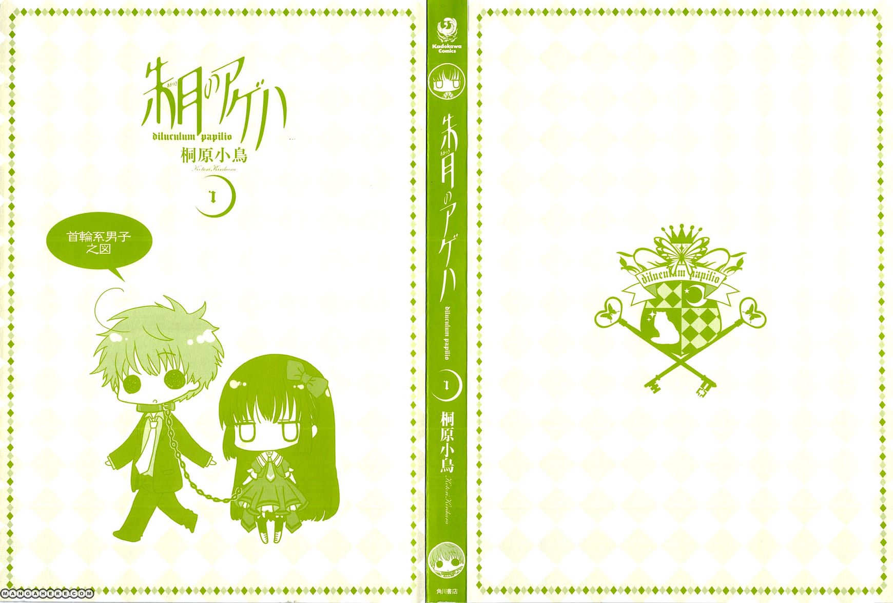 Akatsuki no Ageha 1 Page 2