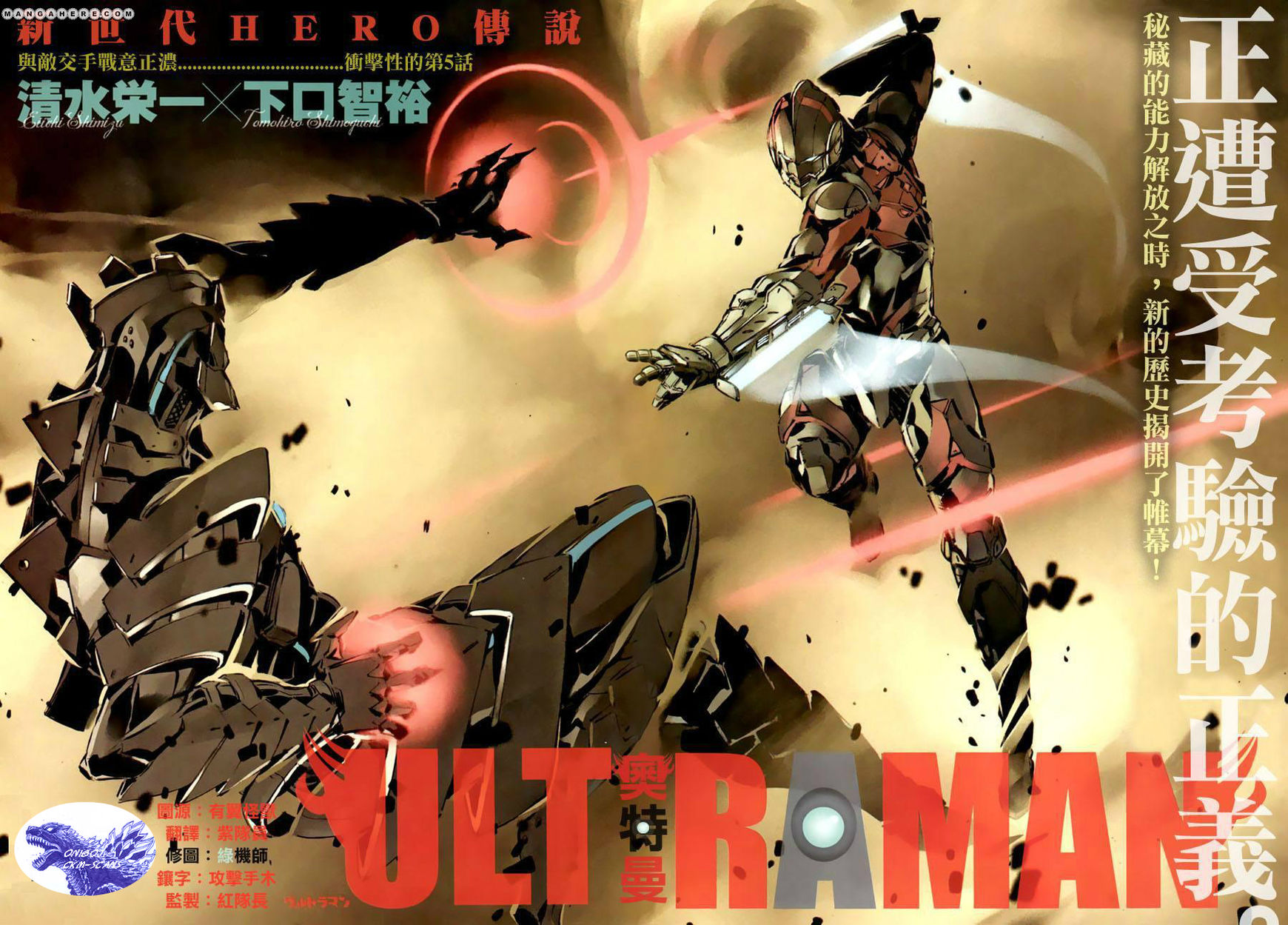 Ultraman 5 Page 3