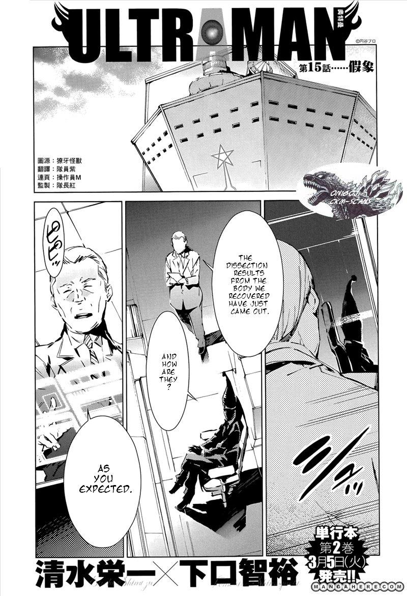 Ultraman 15 Page 2