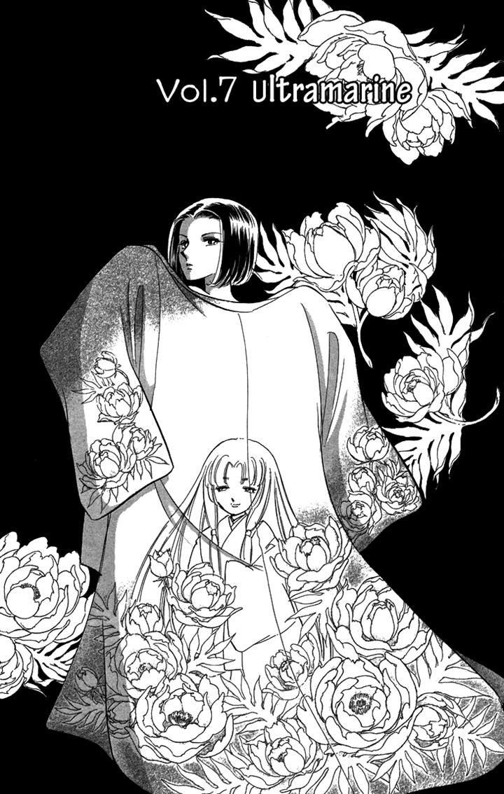 Tokidamari no Hime 8 Page 1