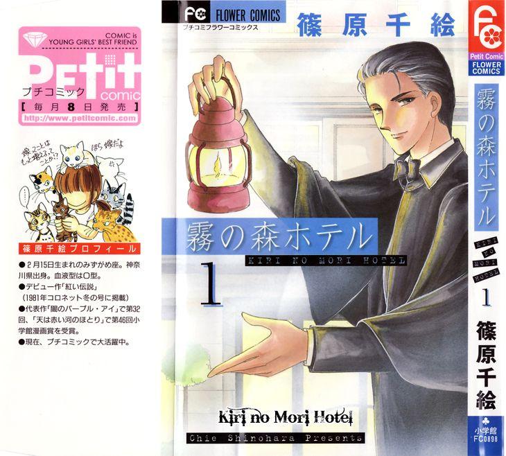 Kiri no Mori Hotel 1 Page 3
