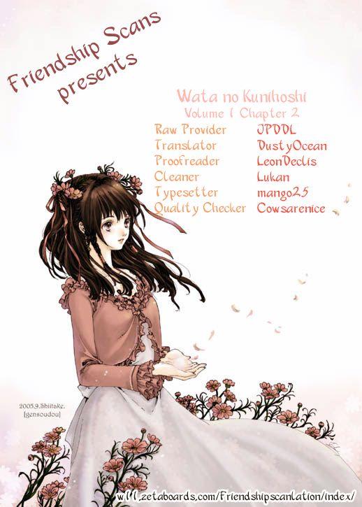Wata no Kunihoshi 2 Page 1