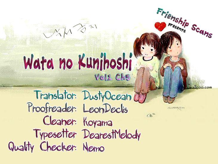 Wata no Kunihoshi 5 Page 1