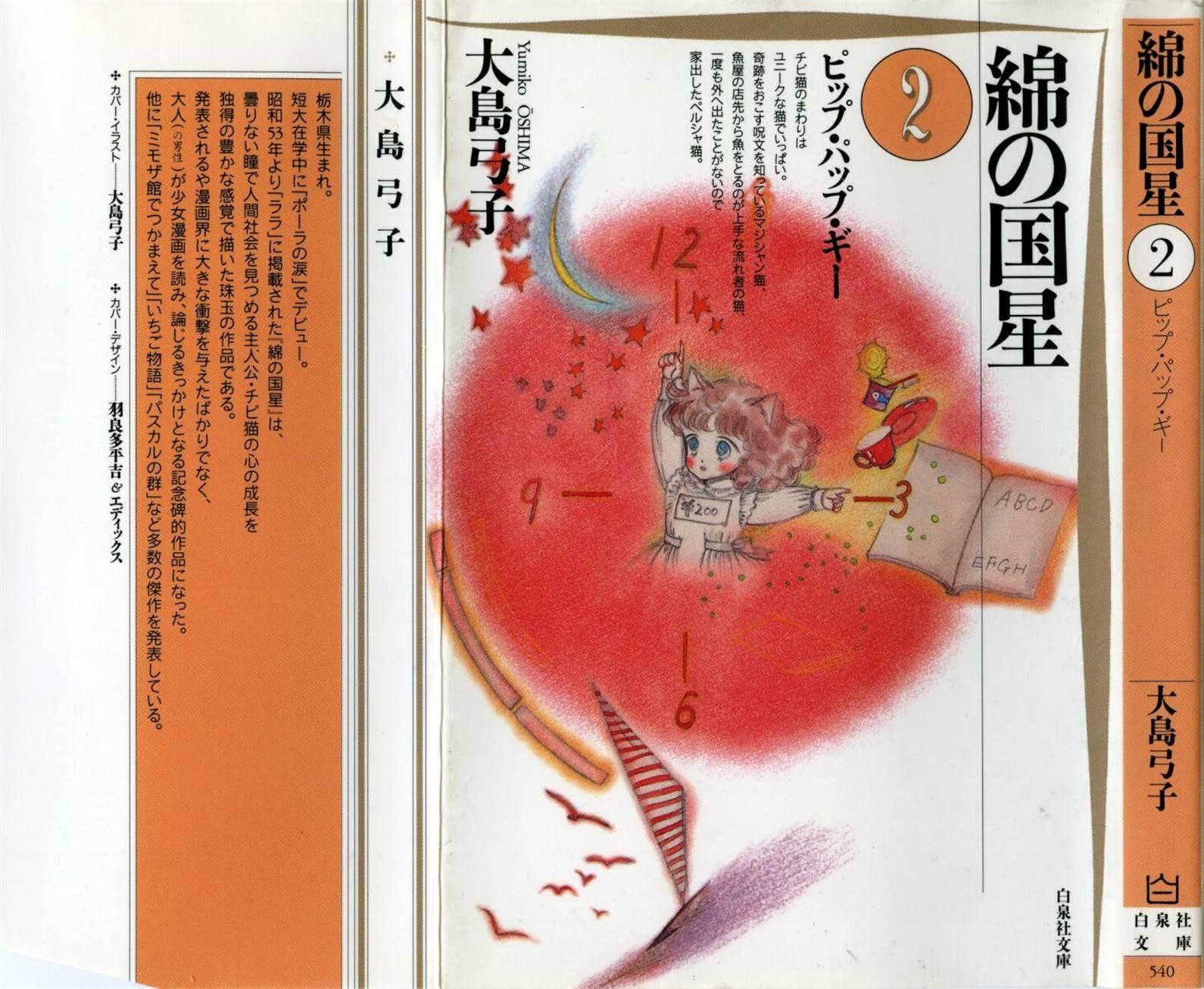 Wata no Kunihoshi 6 Page 1