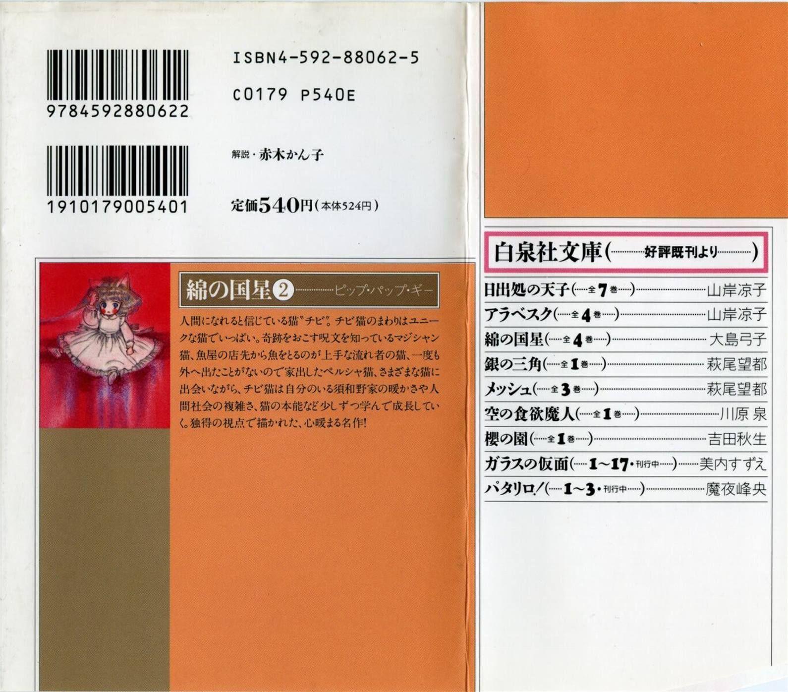 Wata no Kunihoshi 6 Page 2