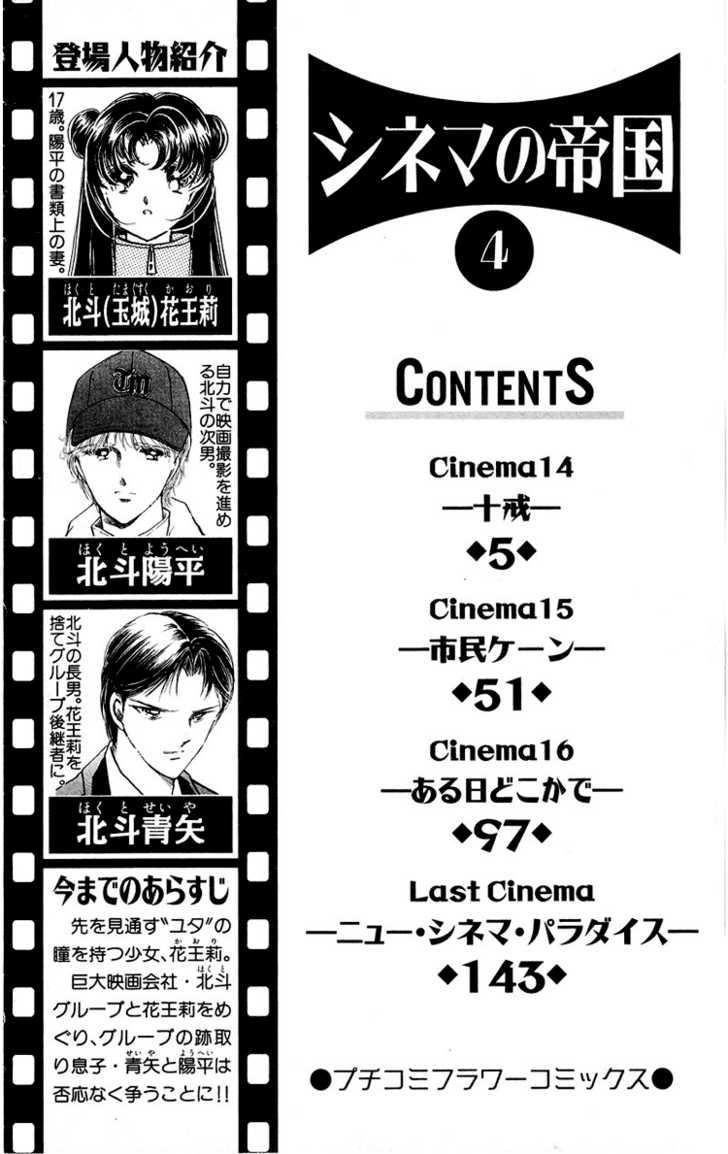 Cinema Empire 14 Page 3