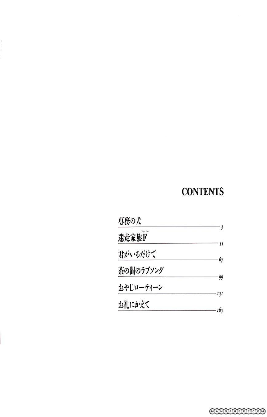 Senmu no Inu 1 Page 3