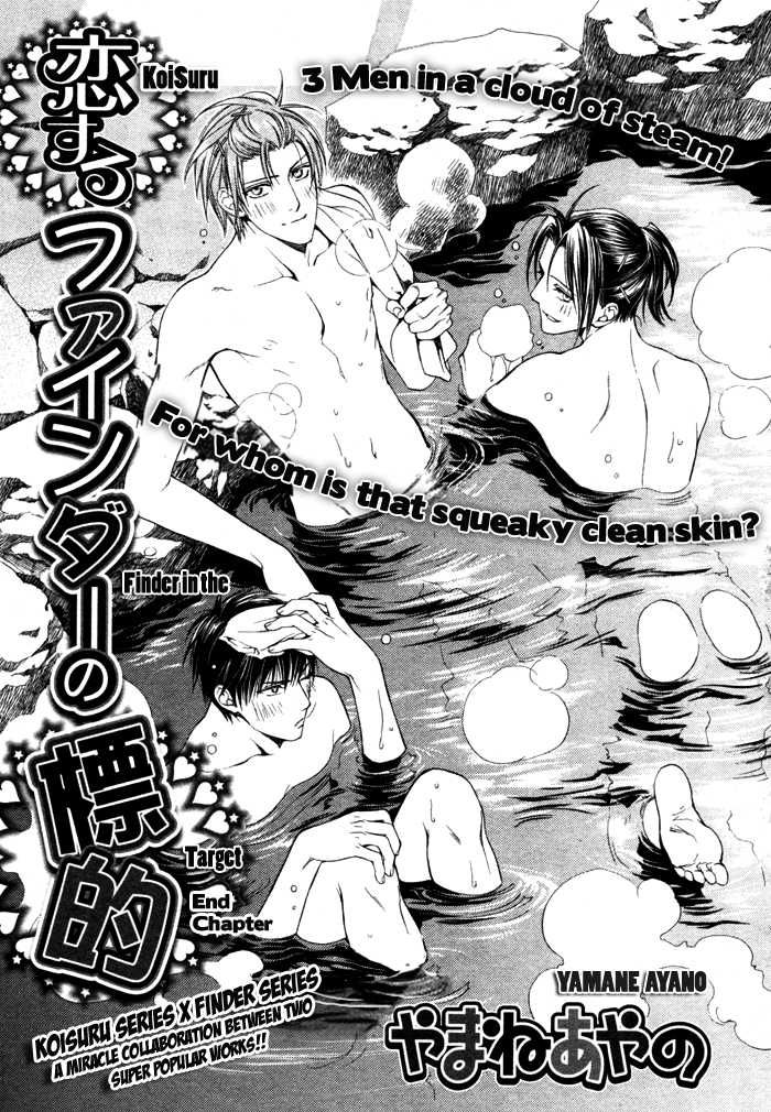 Koisuru Finder no Hyouteki 2 Page 4