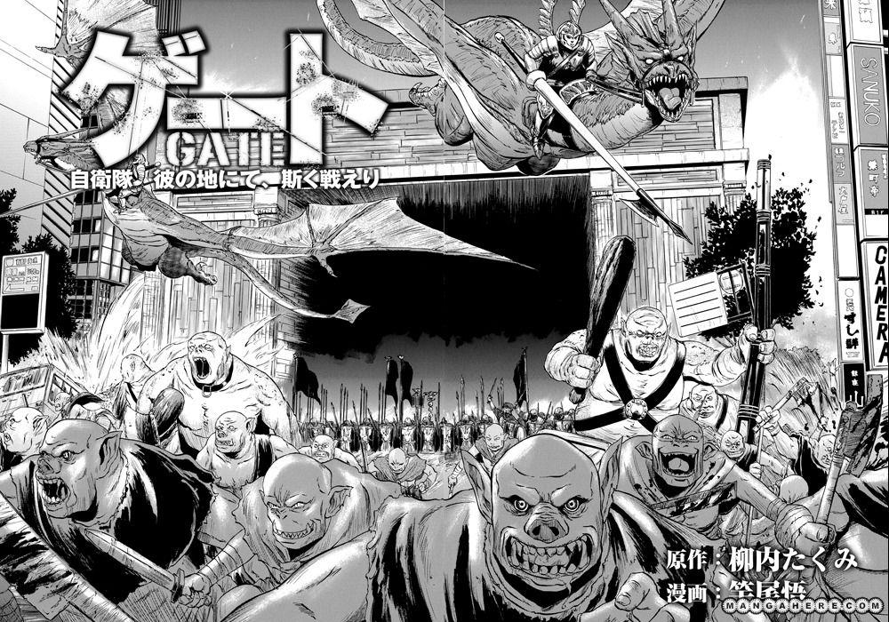 Gate - Jietai Kare no Chi nite, Kaku Tatakeri 1 Page 2