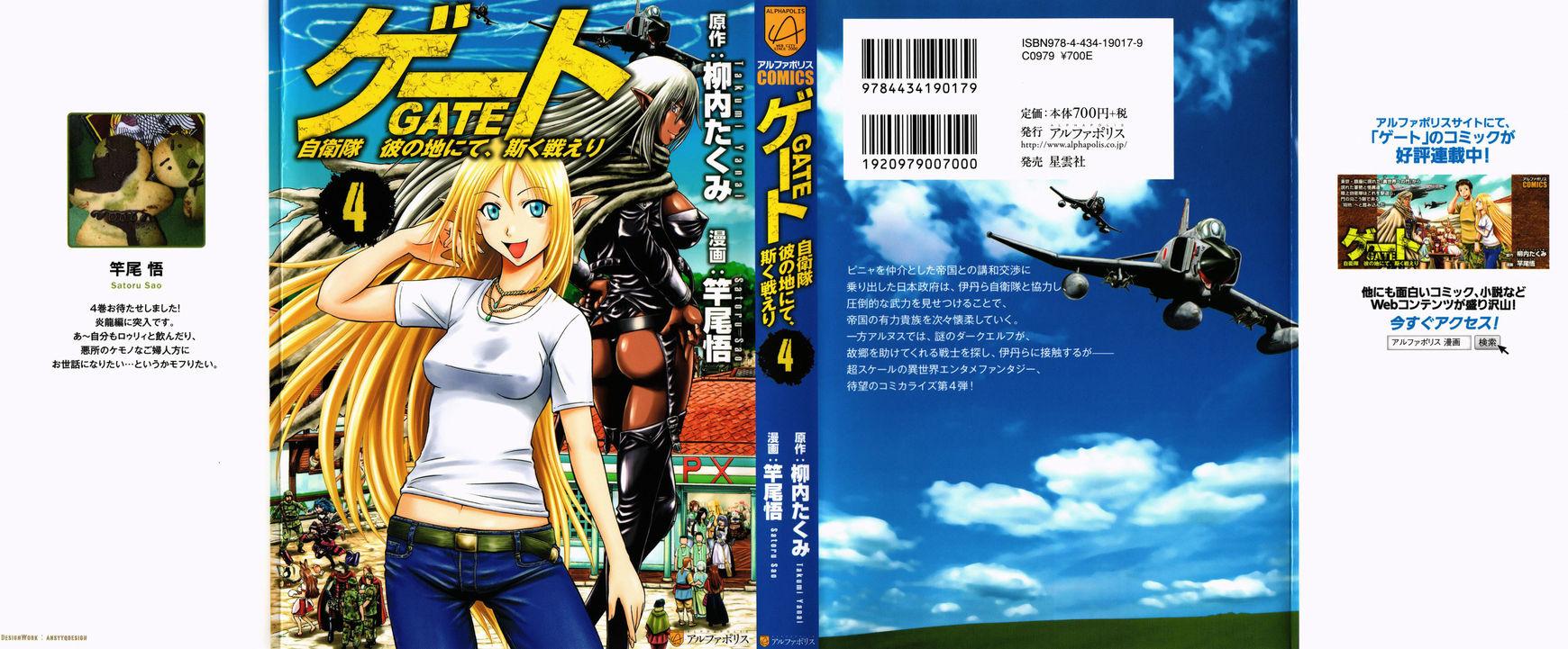 Gate - Jietai Kare no Chi nite, Kaku Tatakeri 25 Page 1