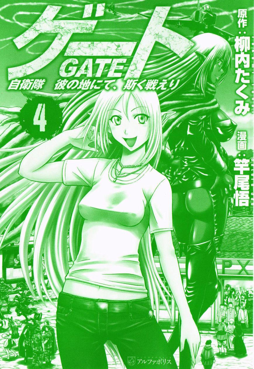 Gate - Jietai Kare no Chi nite, Kaku Tatakeri 25 Page 2
