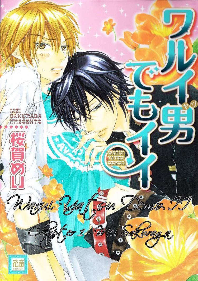 Warui Yatsu Demo Ii 1 Page 2
