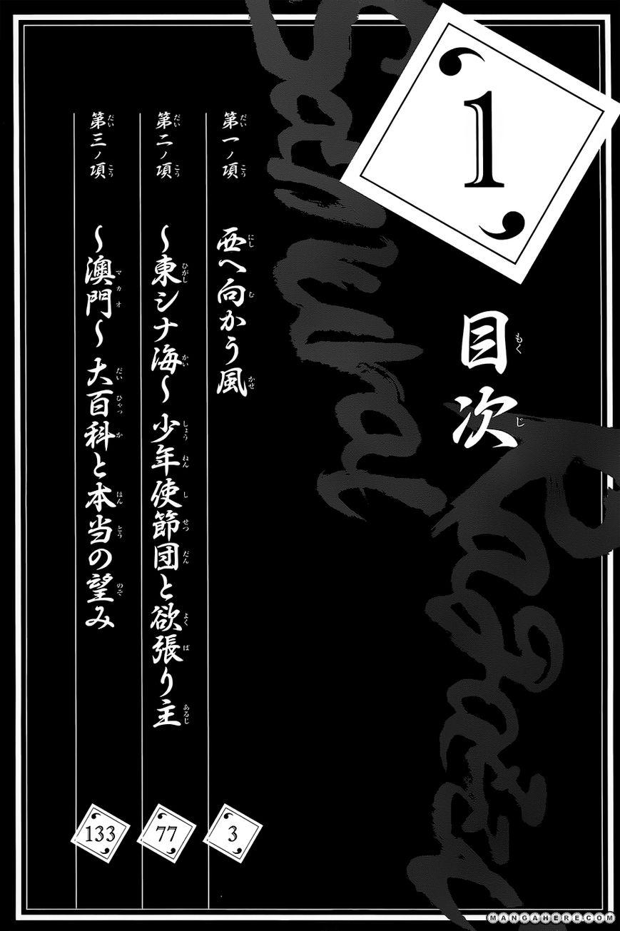 Samurai Ragazzi - Sengoku Shounen Seihou Kenbunroku 1 Page 2
