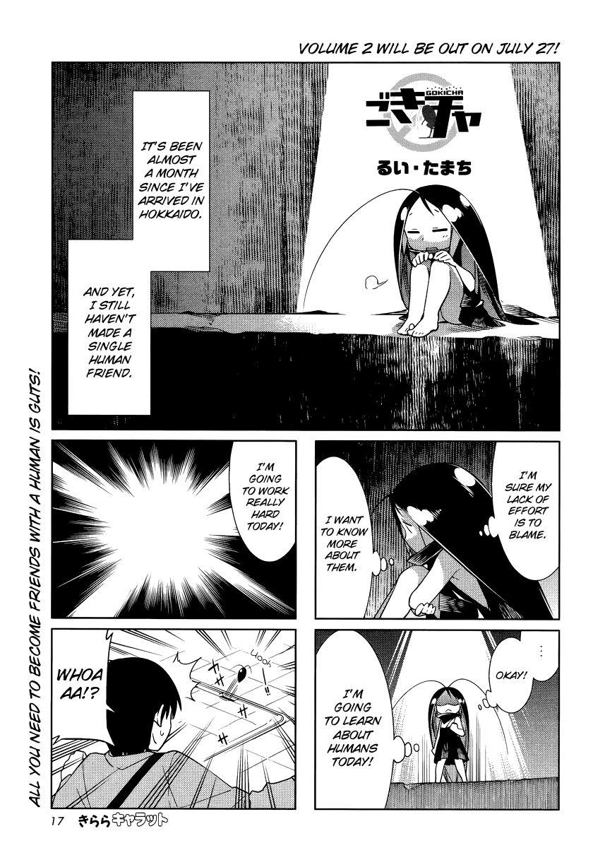 Gokicha 27 Page 1
