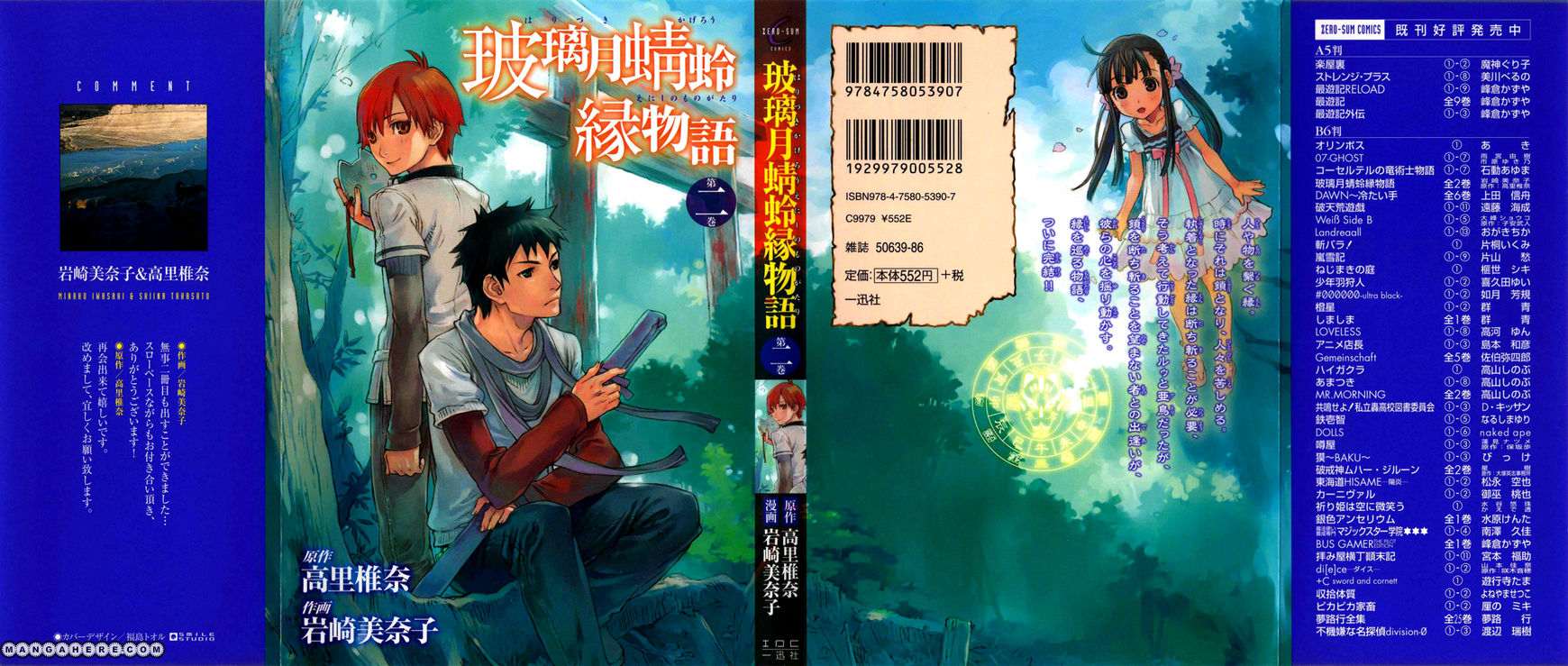 Harizuki Kagerou Enshimonogatari 7 Page 2