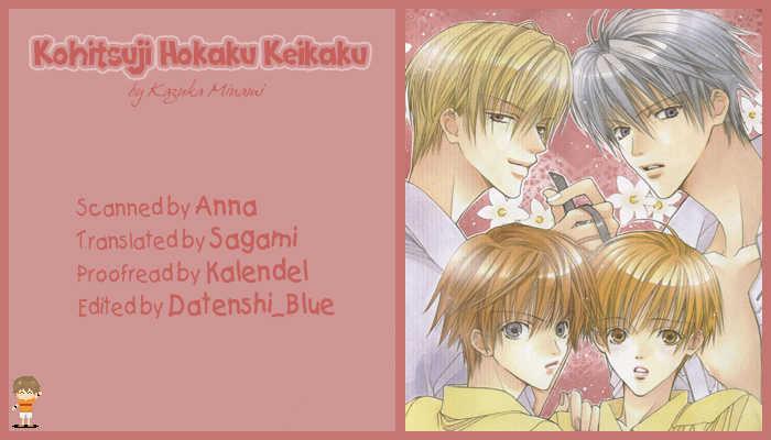 Kohitsuji Hokaku Keikaku 1 Page 1