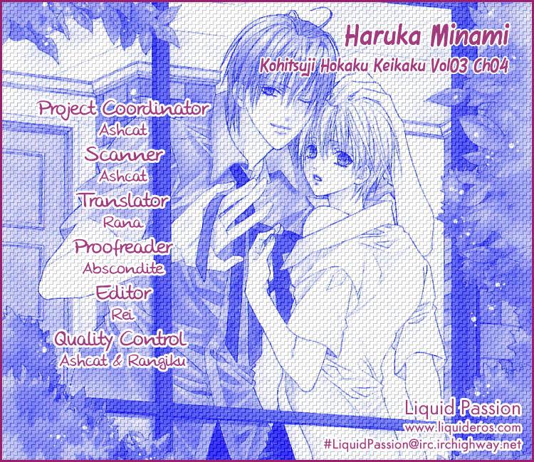 Kohitsuji Hokaku Keikaku 12 Page 1