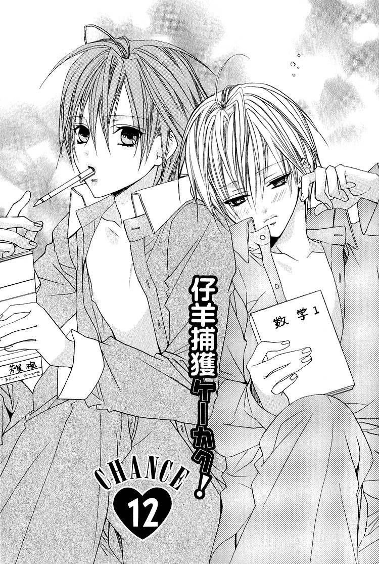 Kohitsuji Hokaku Keikaku 12 Page 2